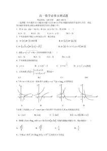 高一数学必修一测试题(改)