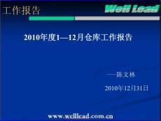 2010年仓库年度工作总结
