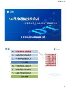 5G移动通信技术培训