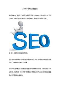 永州SEO的网站外链怎么发