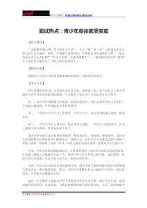 2018浙江公务员考试面试热点:青少年身体素质变差