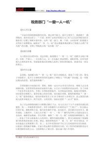 """2018浙江公务员考试面试热点:税务部门""""一窗一人一机"""""""