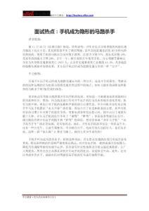 2018浙江公务员面试热点:手机成为隐形的马路杀手