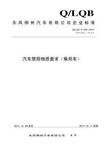 汽車禁用物質要求(柳州汽車內部標準規范,請勿外傳)-最新