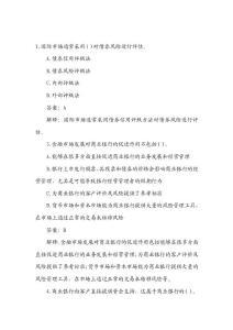 2019银行从业资格考试《公共基础知识》历年真题库.doc