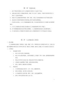 浙江华象家具有限公司人力资源管理手册.d..