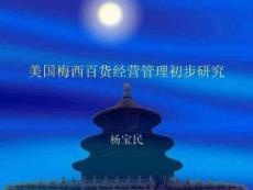 梅西百货创新经营研究论文.ppt