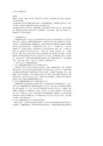 大学生心理健康论文.pdf