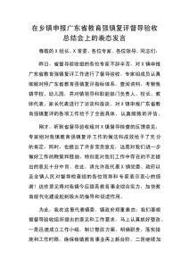 在乡镇申报广东省教育强镇复评督导验收总结会上的表态发言