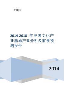 2014-2018年中国文化产业基地产业分析及前景预测报告