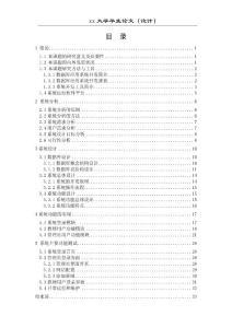 大学管理信息系统论文(附代码)