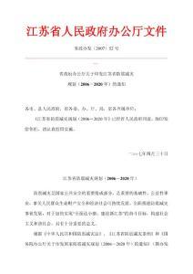 江苏省防震减灾规划(2006-..