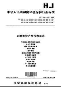 HJ-T-253-2019.pdf