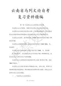 原创云南省马列文论自考复习资料精编