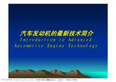汽车发动机的最新技术简介(英文版) .pdf