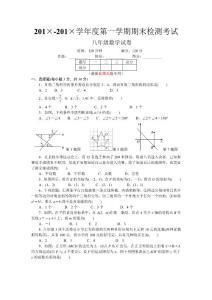20178年秋北师大版八年级数学上册第一学期期末考试试卷及答案