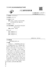 CN106261890A-一种啤酒烤鸭及其制作方法