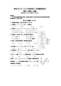 2019届安徽省蚌埠二中高三..