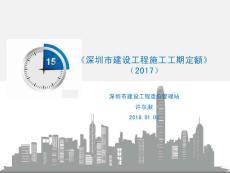 《深圳市建设工程施工工期定额》(2017)2018.1.3许