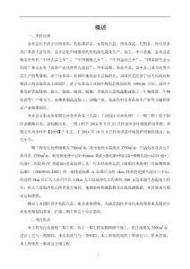 环境影响评价报告公示:金乡食品(大蒜)工业园区污水处理厂(一期工程)环评报告
