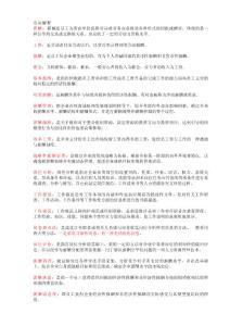 江苏自考06091薪酬管理复习资料整理