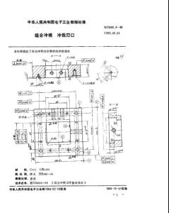 组合冲模+冲裁刃口(3&..