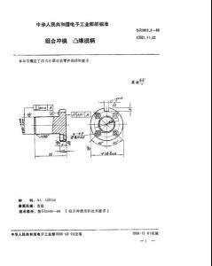 组合冲模+凸缘模柄.pdf