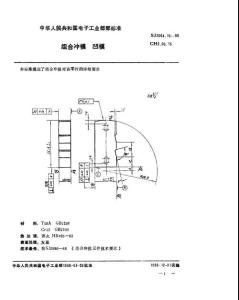 组合冲模+凹模.pdf
