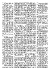 国际私法 自考小抄.pdf