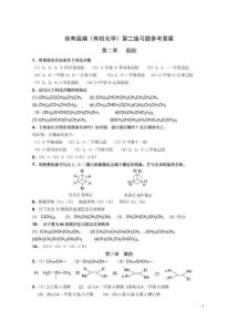 大学有机化学资料徐寿昌主编
