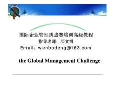 国际企业管理挑战赛培训高..