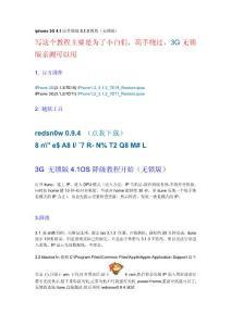 iphone 3G 4.1固件降级3.1.3教程(无锁版)