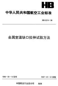 金属室温缺口拉伸试验方法.pdf