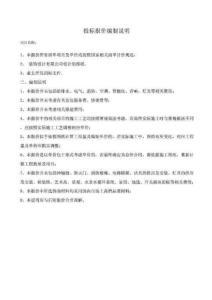 酒店装饰报价表(预算书)&#46..
