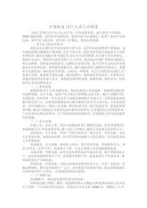 中国制造2025江苏行动纲要