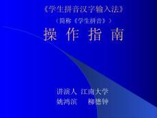 拼音汉字输入法