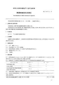 隔膜耐碱损失的测定.pdf