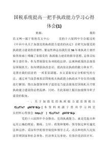 国税系统提高一把手执政能力学习心得体会(1)_0