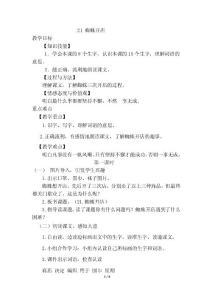 20.蜘蛛开店(优质教案)(部编版二年级下册语文)