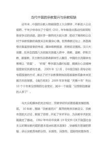 当代中国的宗教复兴与宗教..