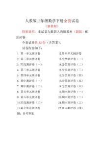 2019-2020年新人教版小学3三年级数学下册(全套)测试卷