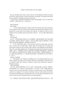 全新版大学英语综合教程4课文原文及翻译_0.doc