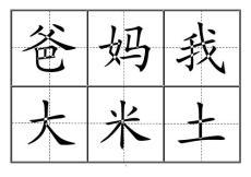 人教版小学一年级生字表(上册)卡片模板(田字格).doc