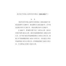 陆河县下辖8个镇土地利用总体规划(2010-2020年)公告