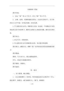部编版 画杨桃 优质教案+说课稿+课堂实录+相关资料+类文