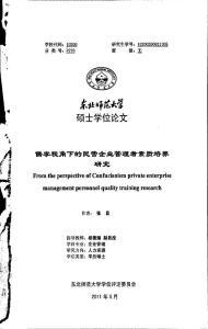 儒学视角下的民营企业管理者素质培养研究