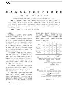 制药废水分质处理与回用实例