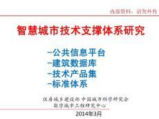 智慧城市技术支撑体系研究--2014-1-8-V..