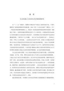 长春祈健公司水痘疫苗营销策略研究