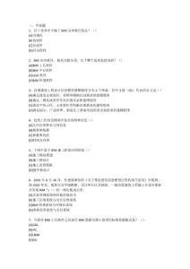 BIM工程管理应用_土建_-卷..